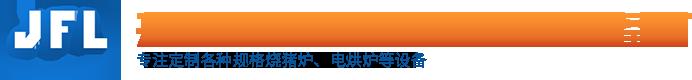 开平市月山镇金富龙干燥设备厂