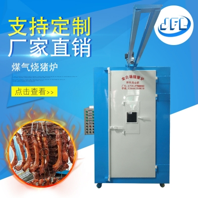 Jinfulong automatic gas-fired pig oven duck oven stainless steel large commercial roast pig oven smokeless constant temperature