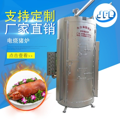 Commercial large-scale electric pig oven stainless steel wide type pig oven gold crispy skin roast pig oven can be customized processing